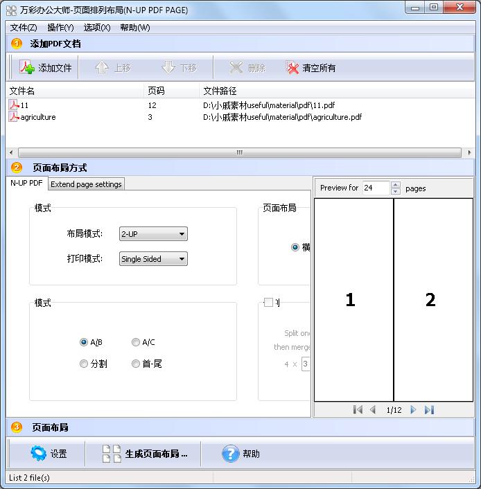 PDF页面排列布局工具