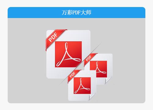 万彩办公大师官网,PDF压缩工具